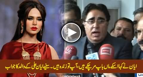 Model Ayyan Ali Said Her Parents Have Died, But His Father Is Alive & Talking To Media