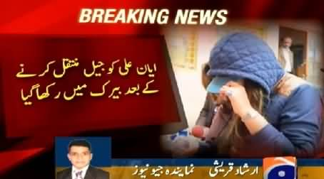 Model Ayyan Ali Started Crying in Jail When Judge Rejected His Plea For Bail