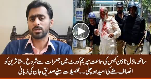 Model Town Case Hearing in Supreme Court - Details by Siddique Jaan