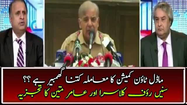 Rauf Klasra & Amir Mateen Analysis on How Serious Model Town Report Issue Is
