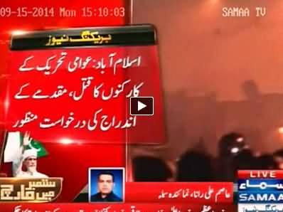 IHC Orders to Register FIR Against Sharif Brothers & Senior PMLN Leaders on Killing PAT Workers