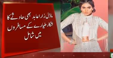 Model Zara Abid Was Also On Board in PIA Flight PK8303 Which Crashed