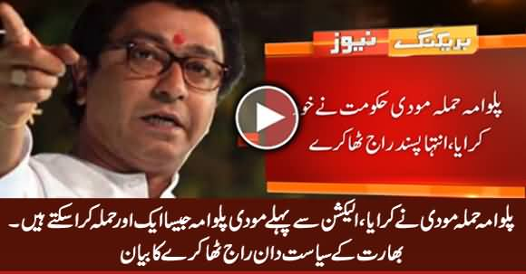 Modi Is Behind Pulwama Attack, He Can Plan Another Attack Before Elections - Raj Thackeray