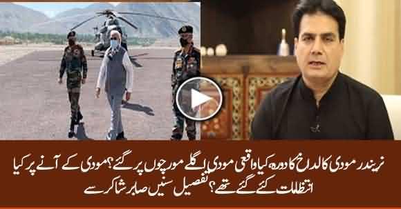 Modi's Secret Visit To Ladakh - Sabir Shakir Shared Details