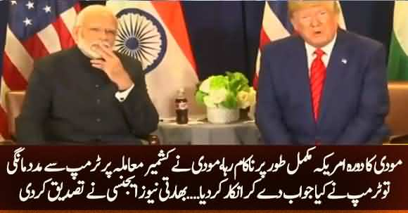 Modi Tour Of USA Was Complete Failure, Trump Didn't Support Modi On Kashmir Issue - Indian Newspaper