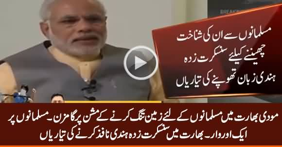 Modi Trying to Take Freedom of Language Away From Muslims by Making Hindi Language Official