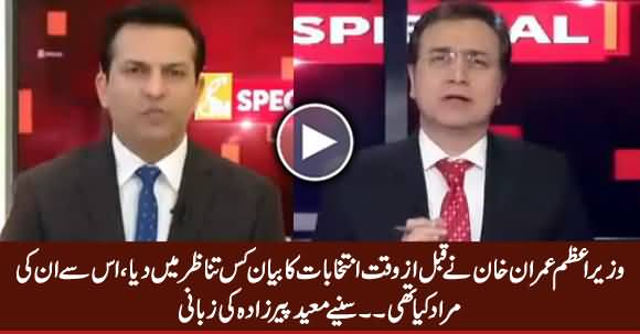 Moeed Pirazada Response On Imran Khan's Statement About Early Elections