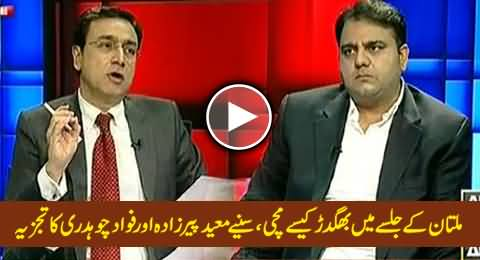 Moeed Pirzada and Fawad Chaudhry Analyzing Stampede in PTI Jalsa Multan