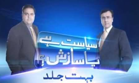 Moeed Pirzada and Fawad Chaudhry Going to Start Their New Program on Dunya News