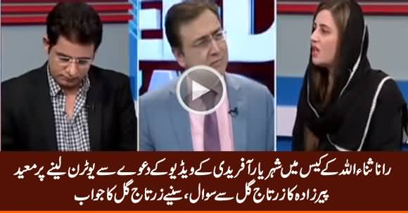 Moeed Pirzada Asks Question From Zartaj Gul About Shehryar Afridi's U-Turn in Rana Sanaullah's Case
