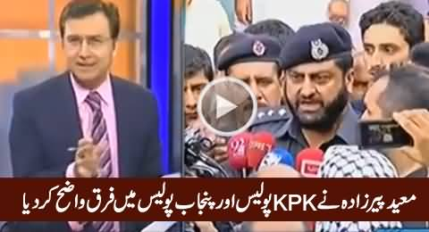 Moeed Pirzada Clears The Difference Between KPK Police & Punjab Police
