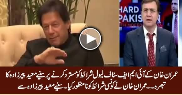 Moeed Pirzada Comments On IMF Package Conditions Rejection By Imran Khan