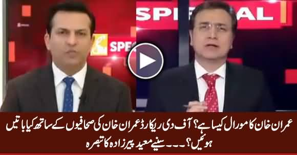 Moeed Pirzada Comments on PM Imran Khan's Morale & Body Language