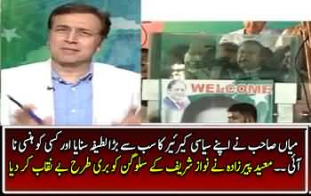 Moeed Pirzada exposing reality of Nawaz Sharif´s slogans