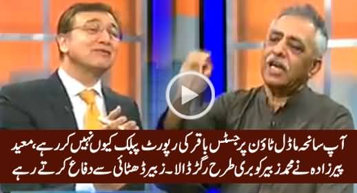 Moeed Pirzada Grills Muhammad Zubair For Not Publishing Justice Baqir's Report on Model Town