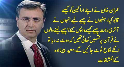 Moeed Pirzada Reveals Inside Story How Imran Khan Controlled His MPAs & Won Senate Seats