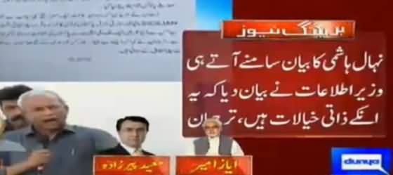 Moeed Pirzada, Sohail Warraich, Ayaz Amir & Other Analysts on Nehal Hashmi Statement