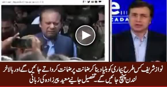 Moeed Pirzada Telling How Nawaz Sharif Will Finally Land in London Exploiting This Bail