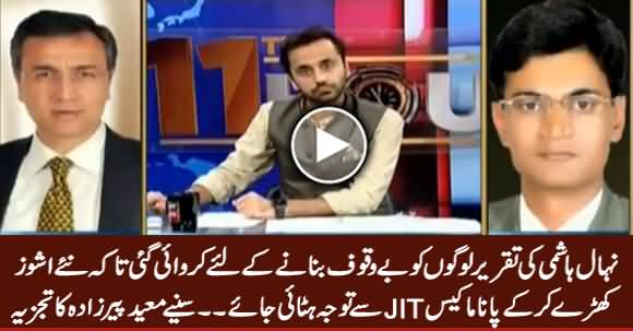Moeed Pirzada Telling What Is The Purpose Behind Nehal Hashmi's Threatening Speech