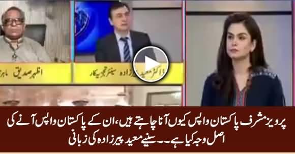 Moeed Pirzada Tells The Actual Reason Why Pervez Musharraf Wants To Return Pakistan