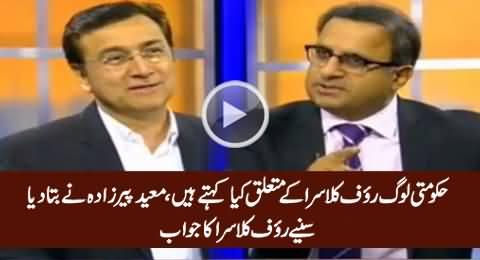 Moeed Pirzada Tells What People in Govt Say About Rauf Klasra - Watch Rauf Klasra's Reply