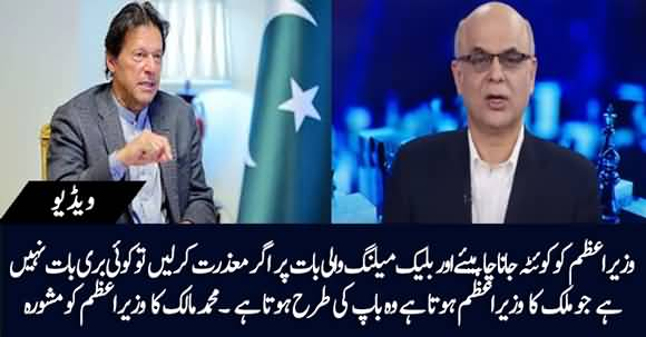 Mohammad Malick Advices PM Imran Khan To Apologize On His Statement Regarding Hazara Protesters