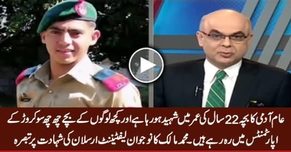 Mohammad Malick Emotional Comments on Martyr Lieutenant Arslan Alam
