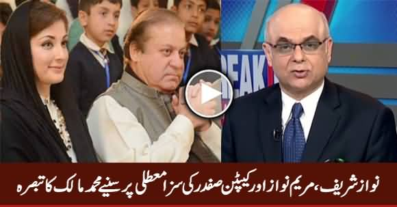 Mohammad Malick's Analysis on IHC's Verdict in Favour of Nawaz Sharif & Maryam Nawaz