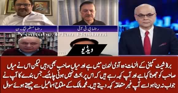 Mohammad Malick's Tough Questions To Miftah Ismael Regarding Broadsheet's Allegations On Nawaz Sharif