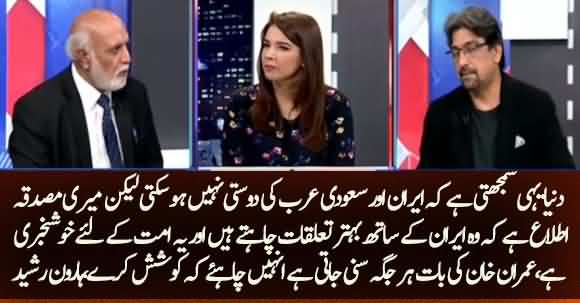 Mohammed Bin Salman Wants Good Relations with Iran And Imran Khan Should Mediate Between Them - Haroon Rasheed