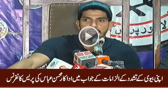 Mohsin Abbas Haider Press Conference in Reply to His Wife's Allegations