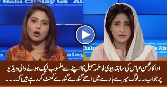 Mohsin Abbas's Ex Wife Fatima Sohail's Response on Her Alleged Leaked Video Scandal
