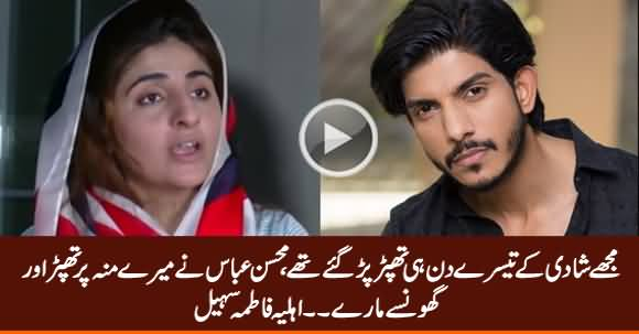 Mohsin Abbas Slapped Me Even After Few Days of Marriage - Wife Fatima Sohail