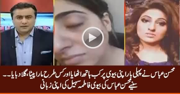 Mohsin Abbas Wife Fatima Sohail Reveals When Mohsin First Time Beat Her