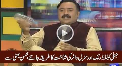 Mohsin Bhatti Telling How to Identify Fake Bottle of Mineral Water & Cold Drink