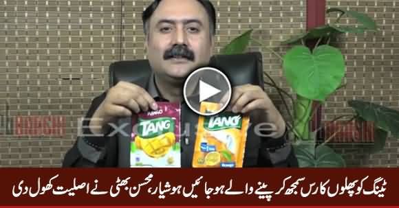 Mohsin Bhatti Telling The Reality of Famous Drink TANG, Must Watch