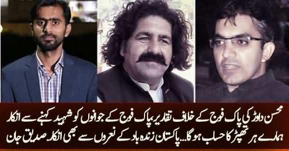 Mohsin Dawar, Ali Wazir Speech In Parliament Today, Criticized Pak Army - Details by Siddique Jaan