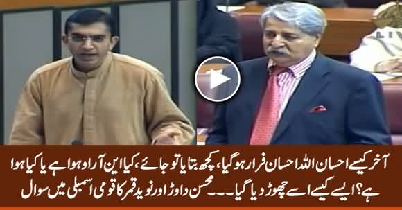 Mohsin Dawar And Naveed Qamar Ask Question About Ehsanullah Ehsan in Assembly