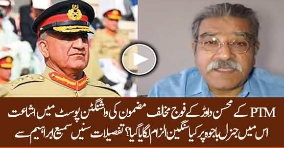 Mohsin Dawar Wrote A Column With Serious Allegations Against General Bajwa In Washington Post - Sami Ibrahim Reveals