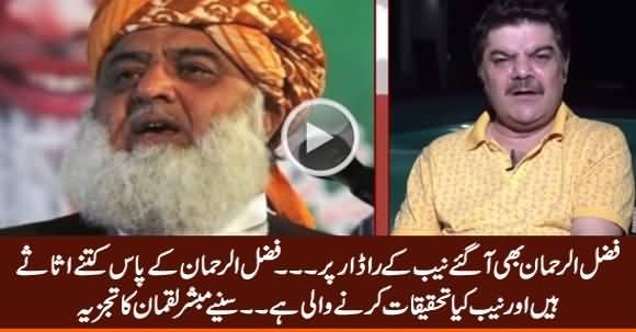 Molana Fazal ur Rehman on NAB's Radar - Mubashir Lucman Analysis