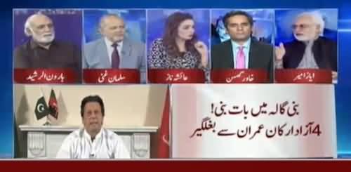 Molana Fazal ur Rehman Taqreeban Ronay Pay Aa Gaye Thay- Haroon ur Rasheed's comments on APC