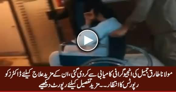 Molana Tariq Jameel Undergoes Successful Angiography