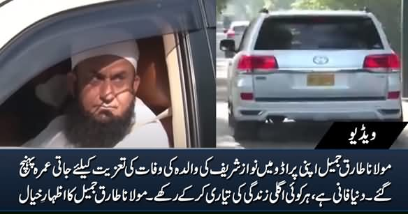 Molana Tariq Jamil Visits Jati Umrah For Condolence Of Nawaz Sharif's Mother