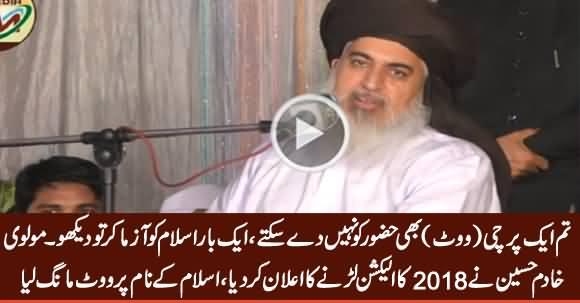 Moluvi Khadim Hussain Rizvi Announced To Contest Election 2018