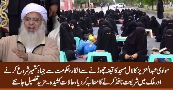 Molvi Abdul Aziz Demands Govt To Start Jehad e Kashmir & Impose Sharia Law in Country