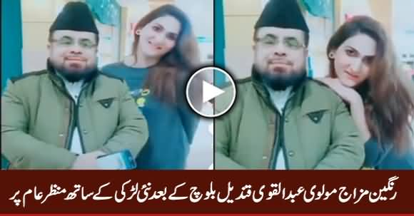 Molvi Abdul Qavi With A New Girl After Qandeel Baloch, Video Goes Viral