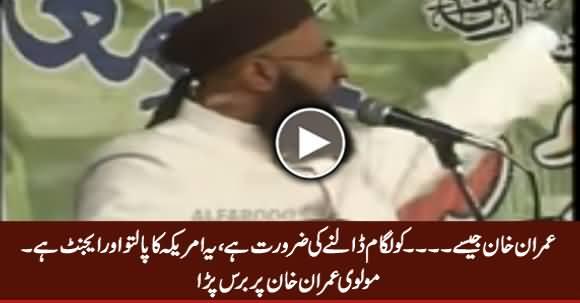 Molvi Ashraf Asif Jalali Bashing Imran Khan, Calling Him Lafanga & American Agent