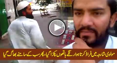 Molvi Caught Red Handed Doing Fraud in Sharjah, Then Ran Away, Must Watch