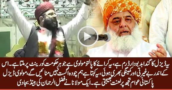 Molvi Diesel Awam Tujh Per Lanat Bhejti Hai - A Maulana Blasts on Fazal ur Rehman