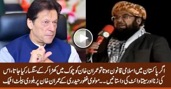 Molvi Ghafoor Haideri's Below The Belt Attack on PM Imran Khan in Azadi March